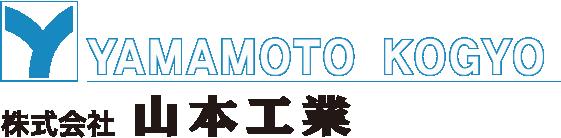 株式会社山本工業(青森)
